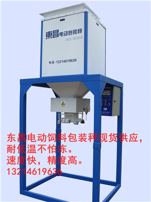 DCS-D1050单斗电动饲料包装秤